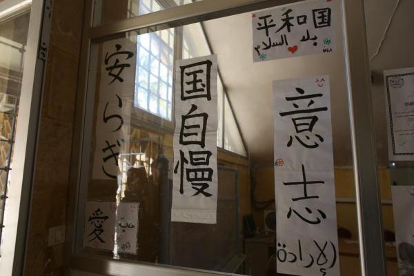 アレッポ大学の学生による習字が展示されていた=2017年1月11日、シリア・アレッポ、矢木隆晴撮影