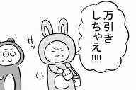 漫画「万引き」の一場面=作・吉谷光平さん