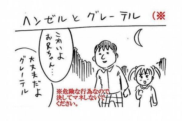 『過剰な注釈』への皮肉を描いた漫画