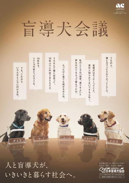 導犬会議のポスター(協力:ACジャパン)
