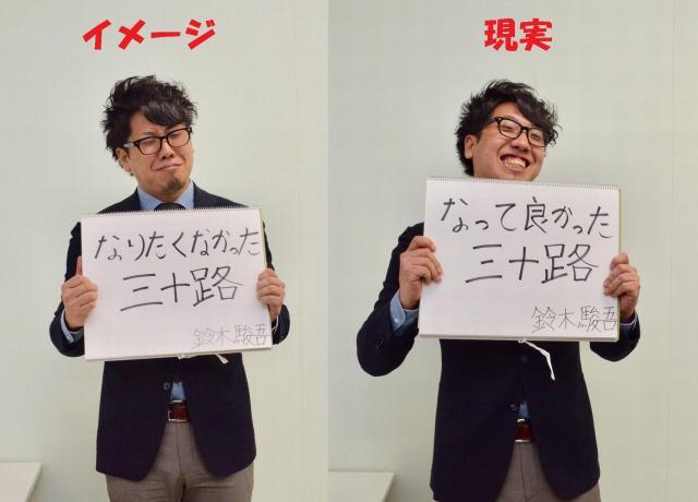 副代表の鈴木さん。三十路になって良かったというのがよく伝わってきます