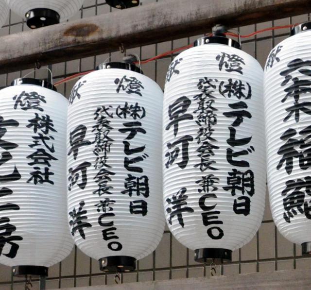 朝日神社にはテレビ朝日の早河洋会長が奉納した提灯があった=東京都港区