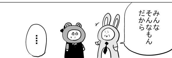 漫画「職務に見合う報酬」(4)