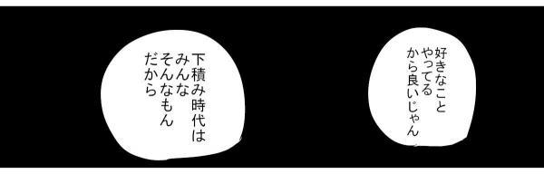 漫画「職務に見合う報酬」(2)
