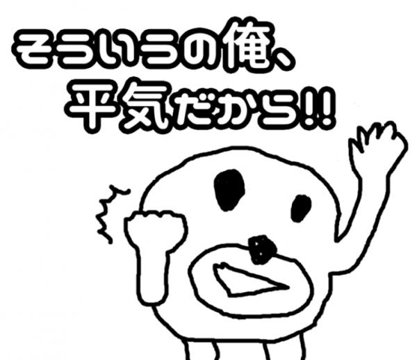 セブ山さん作のヒモ男専用スタンプ「ヒモックマ」