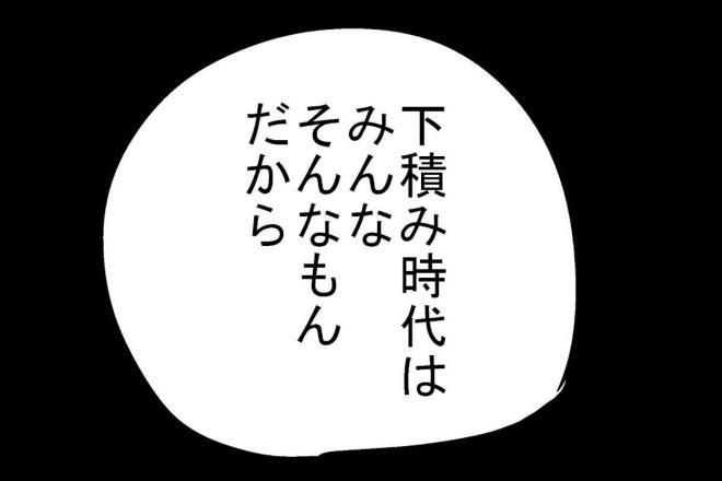 漫画「職務に見合う報酬」の一場面=作・吉谷光平さん