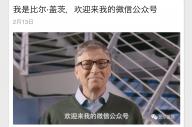 ビルゲイツのWeChatアカウントの画面「私はビルゲイツです。私のパブリックアカウントへようこそ」
