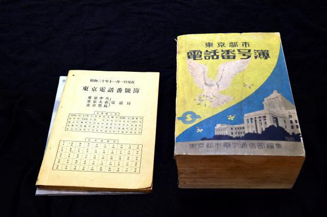 1945年11月の電話帳(左)と1949年12月の電話帳=てれふぉん博物館