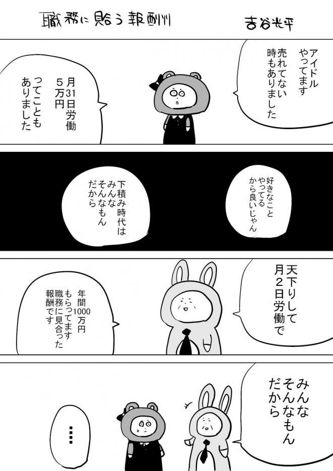 漫画「職務に見合う報酬」=作・吉谷光平さん