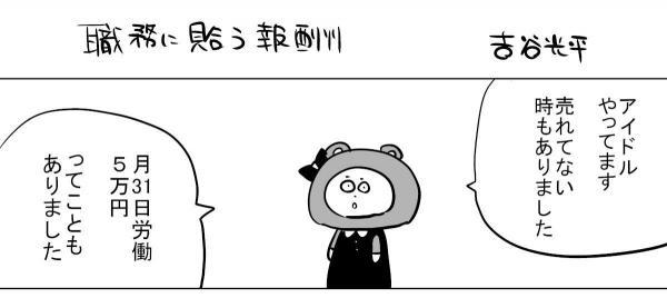 漫画「職務に見合う報酬」(1)