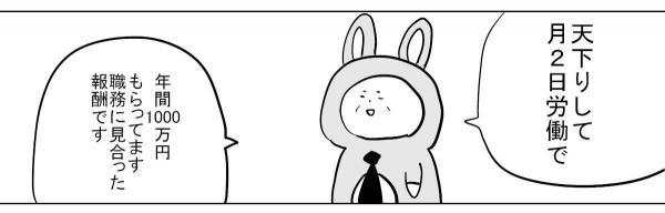 漫画「職務に見合う報酬」(3)