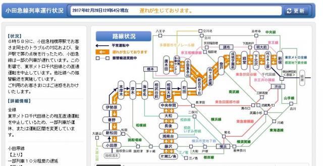 運行状況を知らせる小田急電鉄のホームページ