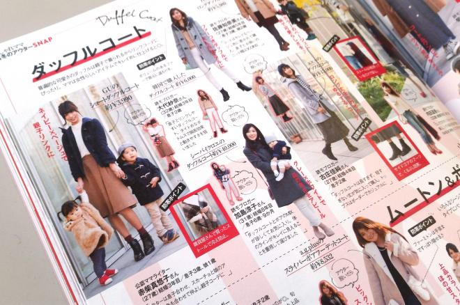 1月号のファッションスナップ。ママ誌らしさが感じられる誌面