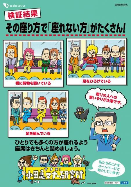 小田急電鉄では、駅や電車内で快適に過ごしてもらえるよう、ポスターやアナウンスでマナー啓発をしている