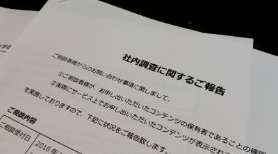 DeNAが無断転載被害を訴える人に渡している「社内調査に関するご報告」