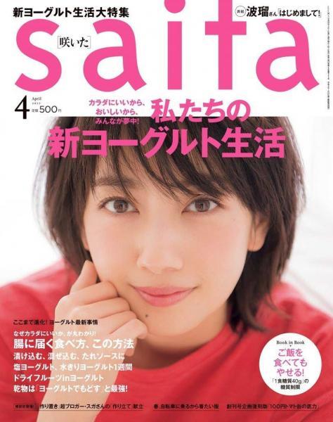 リニューアル後のsaita4月号表紙。女優の波瑠さんを起用