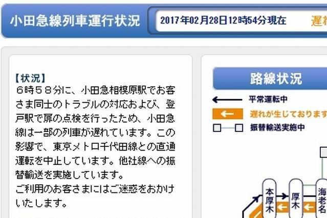 乗客同士のトラブルなどで列車が遅れたことを知らせる小田急電鉄