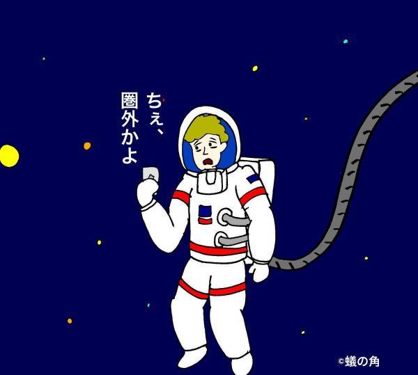 「当たり前のことに気付く宇宙飛行士」