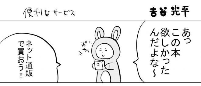 漫画「便利なサービス」の一場面=作・吉谷光平さん