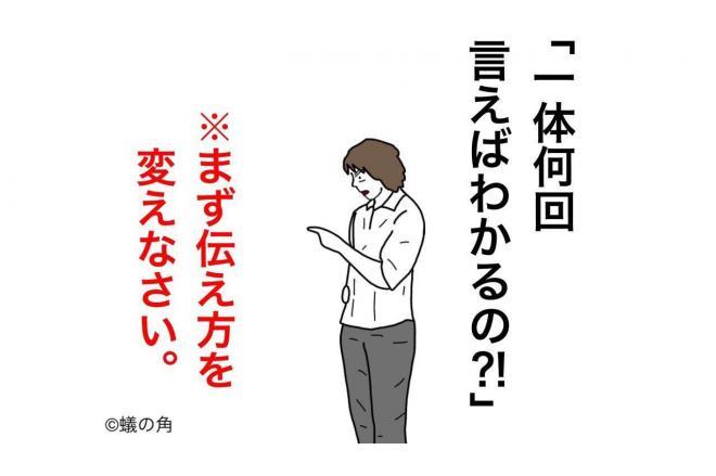 「親の説教に説教」をテーマに描かれた漫画