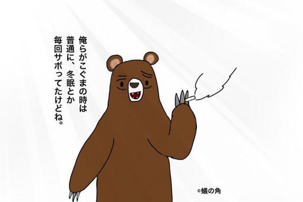 「昔のワル自慢をするクマ」