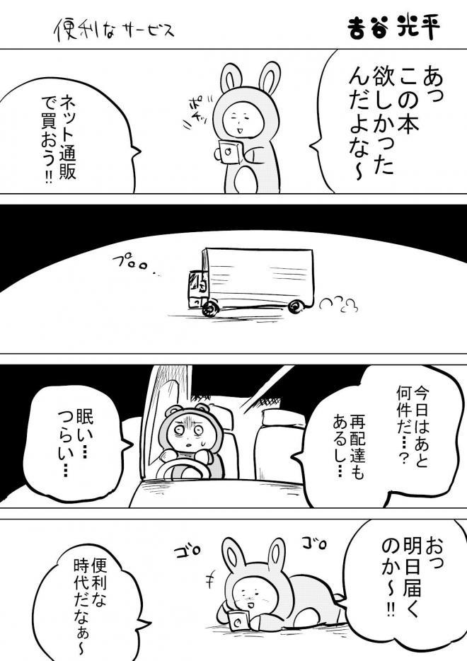 漫画「便利なサービス」=作・吉谷光平さん