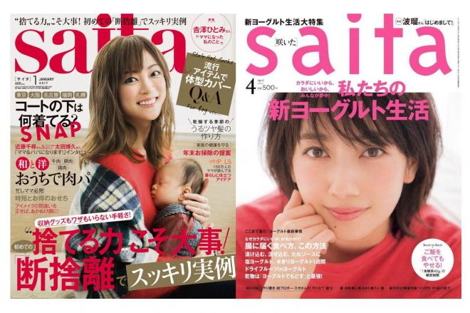 「ママ誌」らしさを打ち出していた1月号(左)と、リニューアル後の4月号