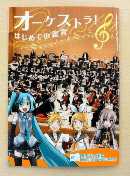 静岡県が作った、初音ミクらが登場するオーケストラ鑑賞ガイドブック=2014年5月