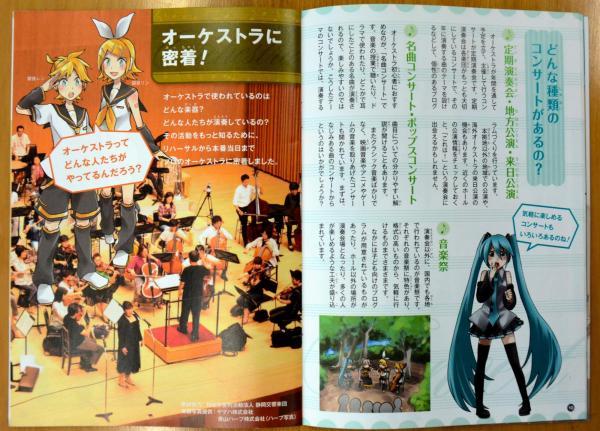 ガイドブックでは、写真やイラストでオーケストラについてわかりやすく解説されている