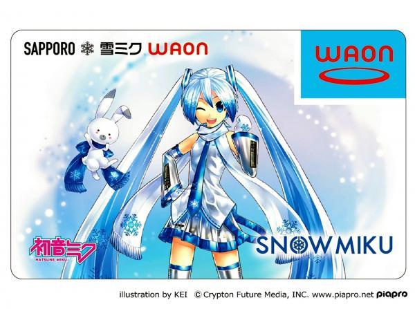 イオンが売り出す「SAPPORO 雪ミクWAON」=2017年2月、同社提供