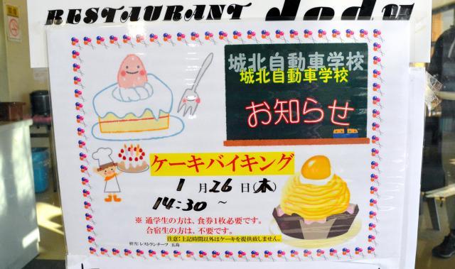 ケーキバイキングをPRするポスター=城北自動車学校