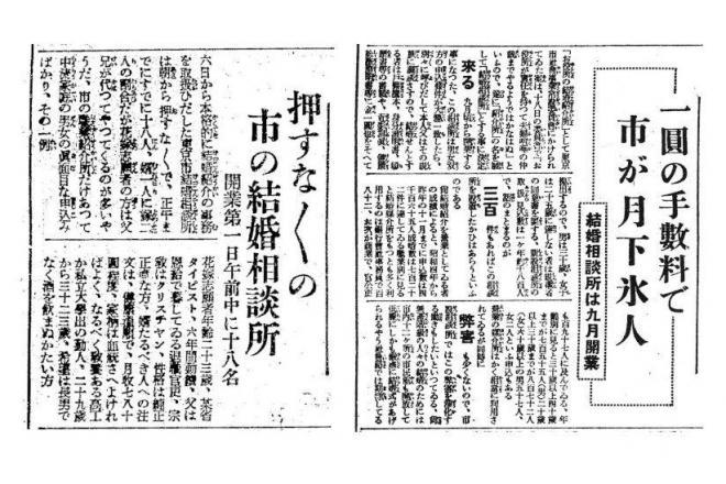東京市の結婚相談所に関する東京朝日新聞の記事