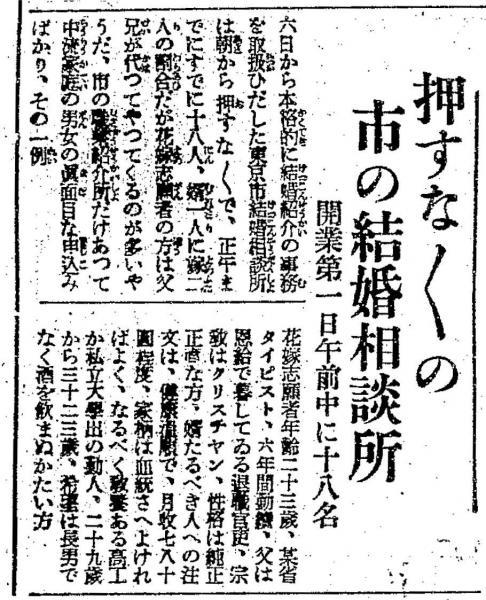 東京市の結婚相談所の開業を報じる1933(昭和8)年4月7日付東京朝日新聞の記事。正午までに18人の申し込みがあったという