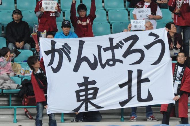 「がんばろう東北」と書かれた横断幕を掲げる楽天のファンら=2011年3月18日、名古屋市東区のナゴヤドーム