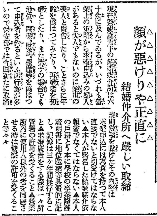 1930(昭和5)年7月4日付の東京朝日新聞