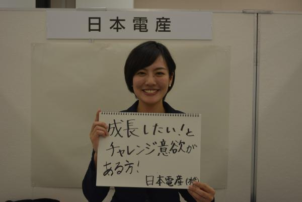 日本電産は「成長したい!とチャレンジ意欲がある方!」=2017年