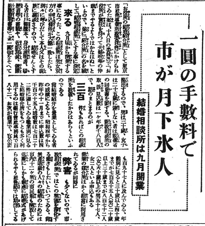 1932(昭和7)年7月19日付の東京朝日新聞