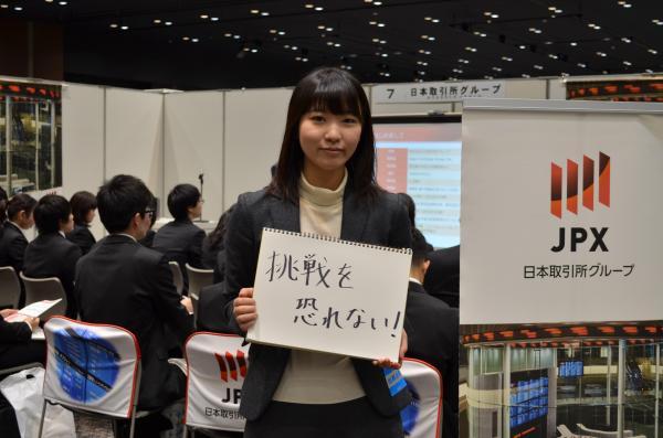 日本取引所グループの求める学生像は「挑戦を恐れない!」=2017年