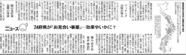 24府県がお見合い事業に乗り出していると報じた2015年7月29日付朝日新聞記事