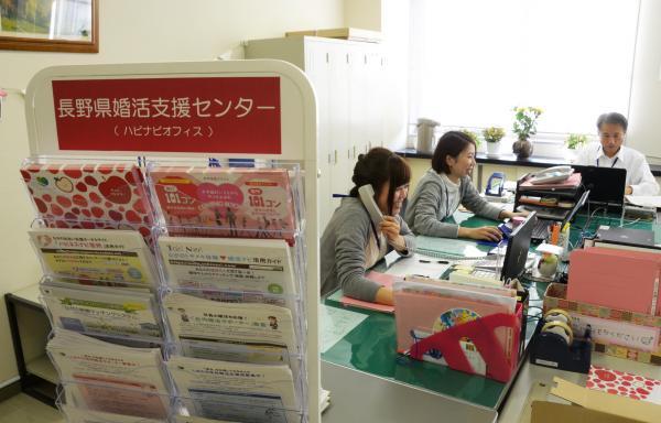 長野県婚活支援センター。2016年10月にオープンし、職員が相談を受け付けている