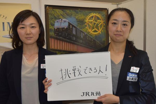 JR九州は「挑戦できる人!」=2017年