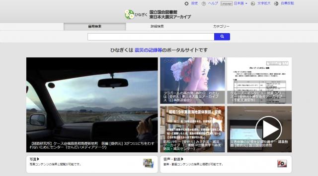 「国立国会図書館東日本大震災アーカイブ(ひなぎく)」では、連携しているアーカイブを横断検索できる