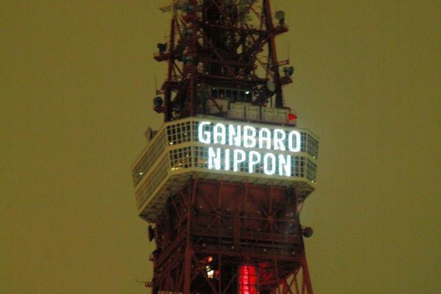 東京タワー、「GANBARO NIPPON(がんばろう日本)」の光のメッセージ=2011年4月11日、東京都港区