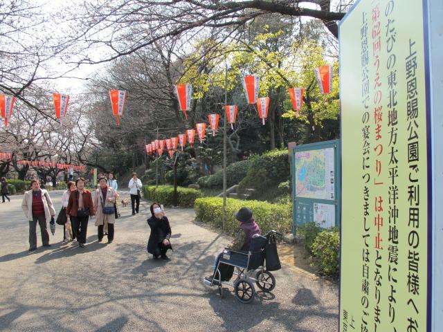 宴会の自粛を求める上野公園の看板=2011年3月30日
