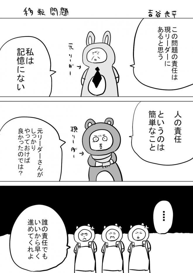 漫画「移転問題」=作・吉谷光平さん