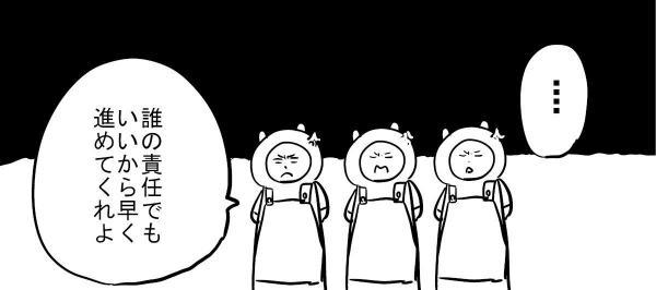 漫画「便移転問題」(3)