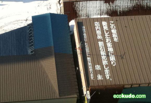 工藤一博さんが撮影した雅家の屋根(6年前の写真のため、現在は「商品」が「食事」に変わっています)
