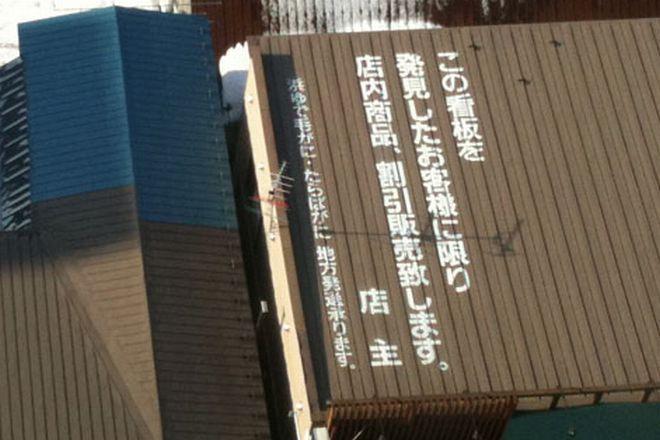 「函館ダイニング 雅家」の屋根に書かれた文字(6年前の写真のため、現在は「商品」が「食事」に変わっています)