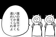 漫画「移転問題」の一場面=作・吉谷光平さん