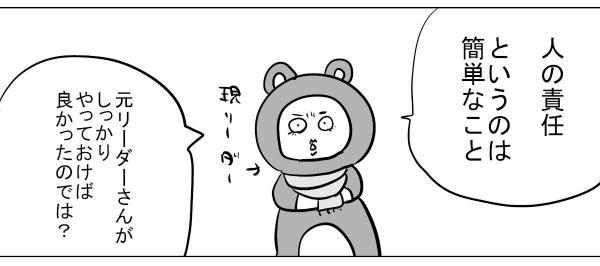 漫画「便移転問題」(2)